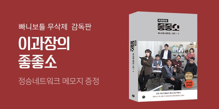 [단독] 『이과장의 좋좋소 대본집 1』 정승네트워크 메모지 증정