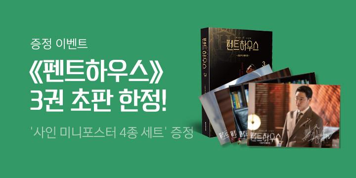 『펜트하우스』 김순옥 작가 공식 대본집 : 부록 포스터 4종 세트