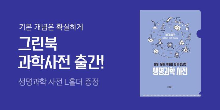 『생명과학 사전』 출간 기념 : L홀더 증정