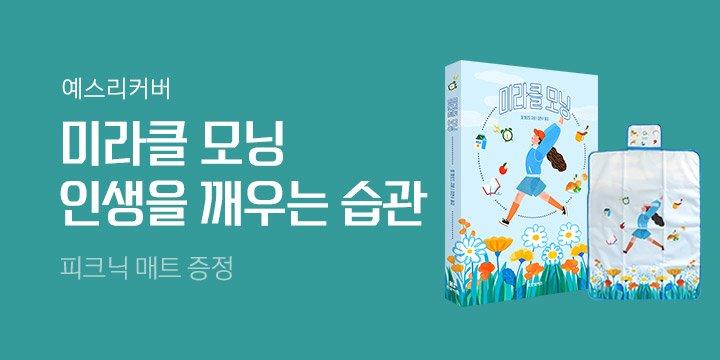 [단독] 『미라클 모닝』 예스리커버! 특별 제작 피크닉 매트 증정
