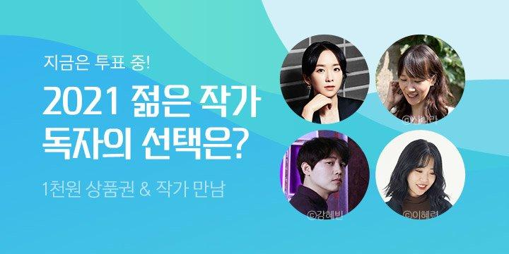 〈2021 한국 문학의 미래가 될 젊은 작가〉- 투표 참여 회원 전원 1천원 상품권 증정!