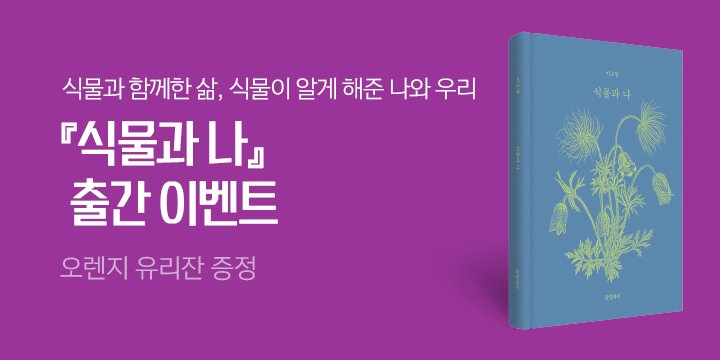 [단독] 『식물과 나』 오렌지 세밀화 유리잔 증정