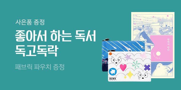 독고독락 시리즈 - 패브릭 파우치 증정!