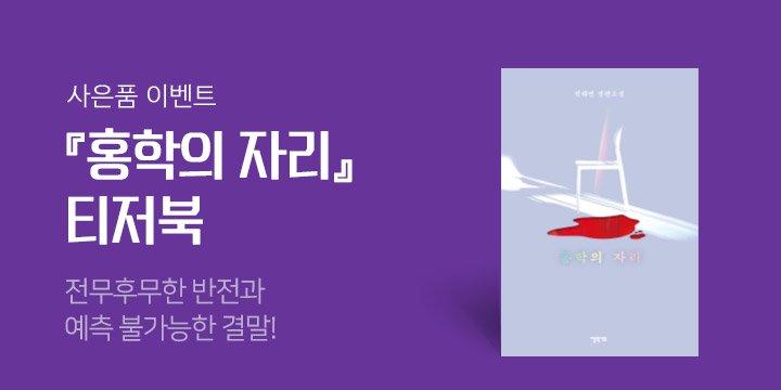 『홍학의 자리』 티저북 증정