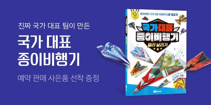 『국가 대표 종이비행기 : 멀리 날리기』 종이비행기 접기 카드 & 맞춤 전용지 키트 증정