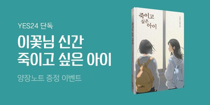 [단독]『죽이고 싶은 아이』 양장노트 증정!