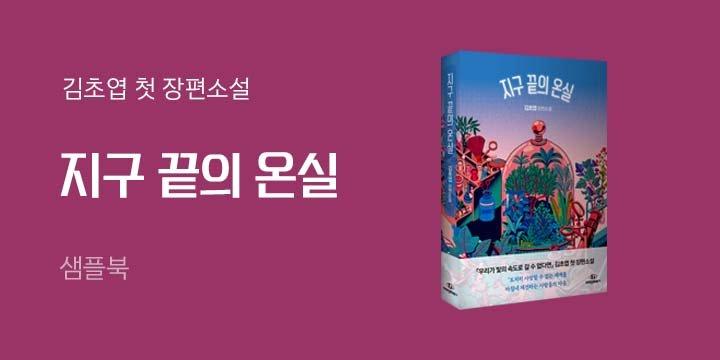 김초엽 장편소설 『지구 끝의 온실』 샘플북 증정!
