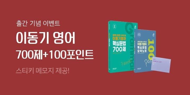 2022 이동기 영어 100포인트+700제 세트 출간 이벤트