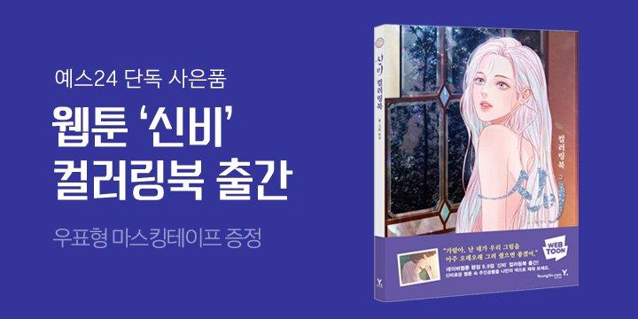 『신비 컬러링북』 초판 한정 사인 인쇄본 + 부록 엽서 6종 + 우표형 마스킹테이프