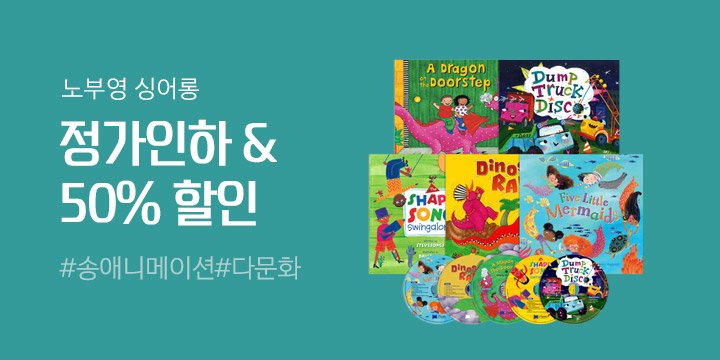 노부영 싱어롱 정가인하 & 50% 할인