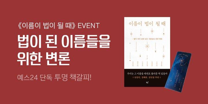 『이름이 법이 될 때』출간 기념 단독 이벤트