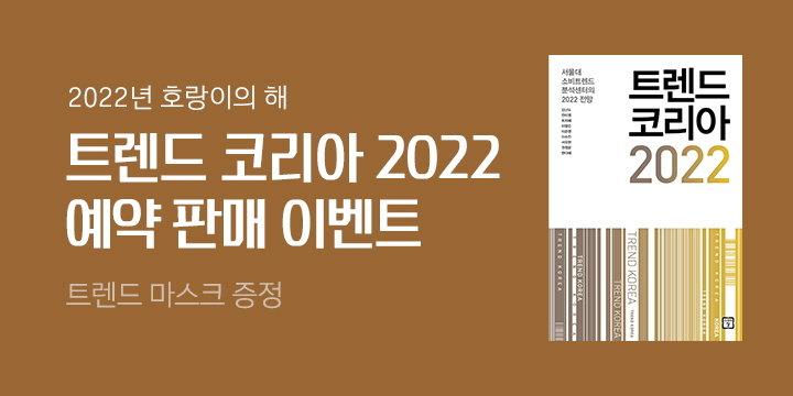 『트렌드 코리아 2022』 출간! 트렌드 마스크 증정