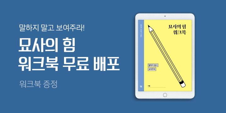 『묘사의 힘』 워크북 무료 배포