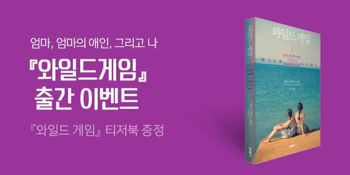 [증정] 소설/에세이 구매 시 『와일드 게임』 티저북 증정