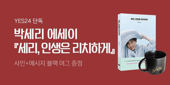 [단독]『세리, 인생은 리치하게』 리치 언니 사인 + 메시지 블랙 머그 증정