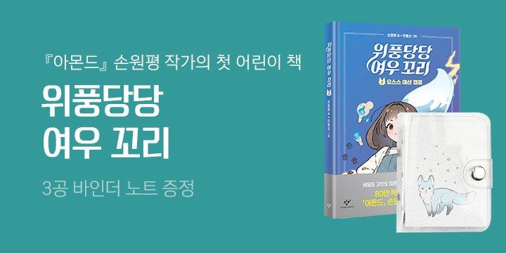 아몬드 손원평 작가의 첫 어린이 책 『위풍당당 여우 꼬리』 출간 이벤트