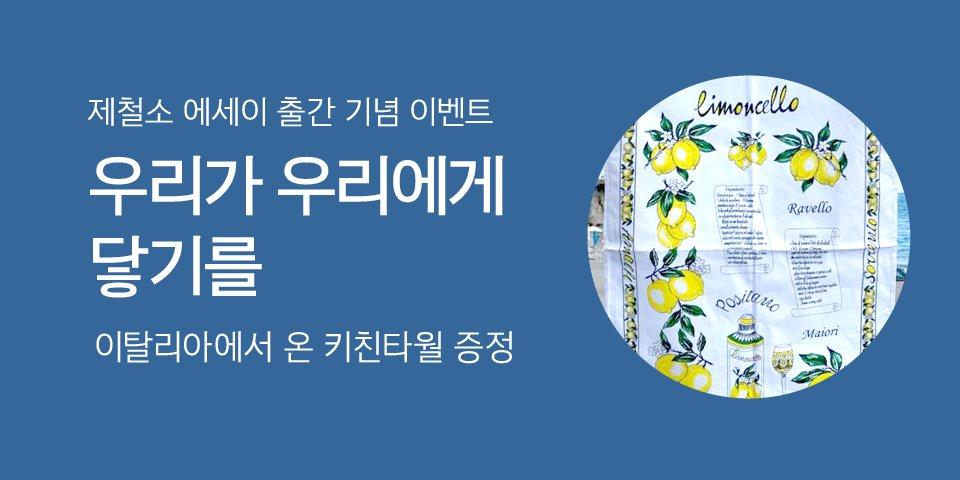 『우리가 우리에게 닿기를』 면 키친타월 증정