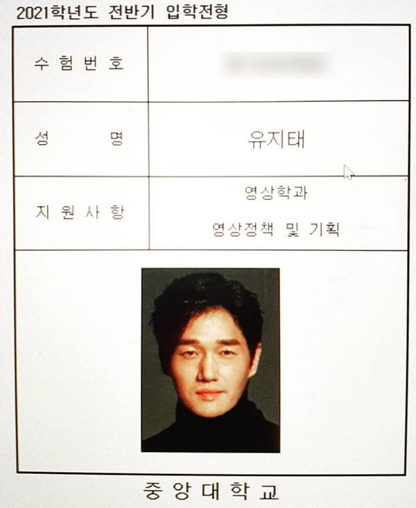 유지태, 중앙대 영상학과 새내기 입학? '수험표 공개'