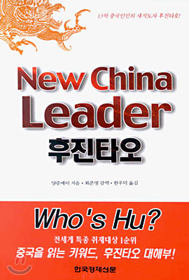 New China Leader, 후진타오