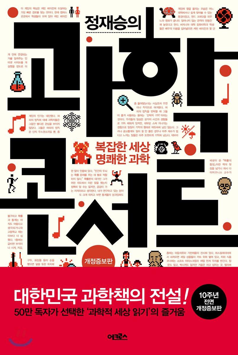 정재승의 과학콘서트 - YES24