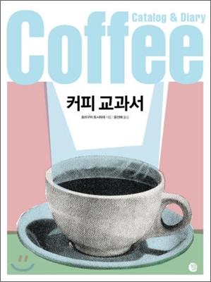 커피 교과서 - YES24