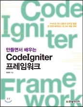 만들면서 배우는 CodeIgniter 프레임워크