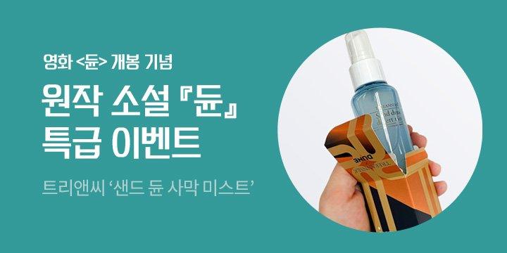 『듄』콜라보 이벤트! - 트리앤씨 '샌드 듄 사막 미스트' 증정 이벤트