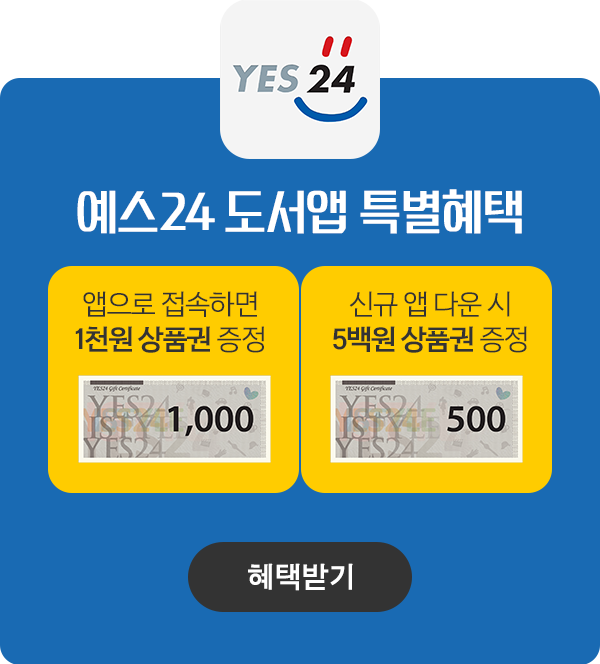 예스24 도서앱 특별혜택