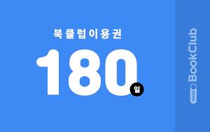 180일 이용권