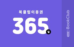 365일 이용권