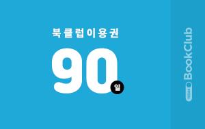 90일 이용권