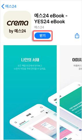 Play스토어에서 앱을 다운로드 하세요
