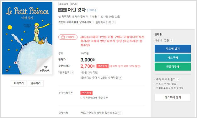 예스24에서 eBook을 구매하세요